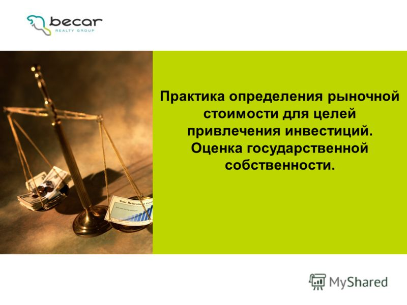 Практика определения рыночной стоимости для целей привлечения инвестиций. Оценка государственной собственности.