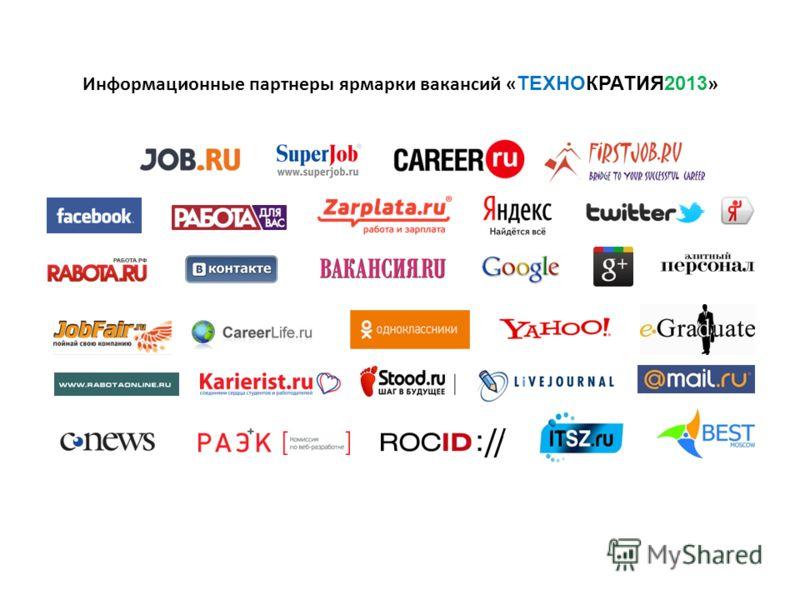 Информационные партнеры ярмарки вакансий « ТЕХНОКРАТИЯ2013 »