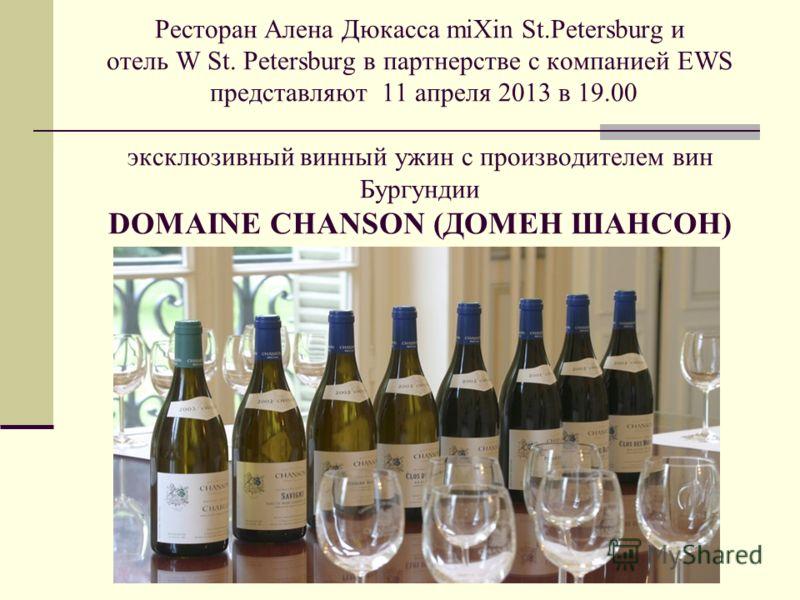 Ресторан Алена Дюкасса miXin St.Petersburg и отель W St. Petersburg в партнерстве с компанией EWS представляют 11 апреля 2013 в 19.00 эксклюзивный винный ужин с производителем вин Бургундии DOMAINE CHANSON (ДОМЕН ШАНСОН)