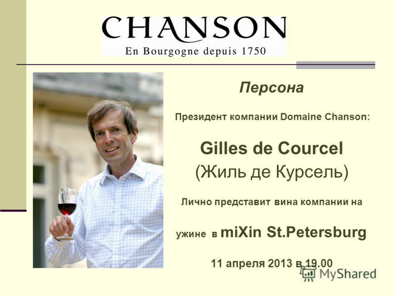 Персона Президент компании Domaine Chanson: Gilles de Courcel (Жиль де Курсель) Лично представит вина компании на ужине в miXin St.Petersburg 11 апреля 2013 в 19.00