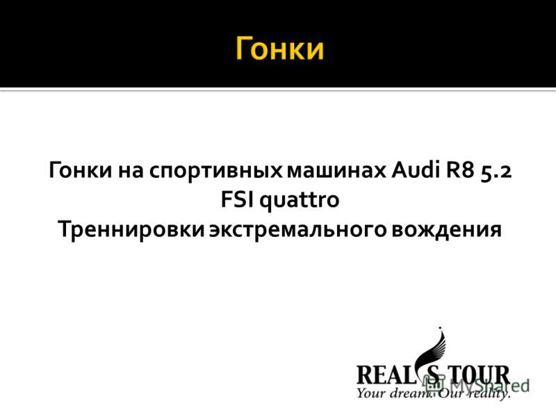 Гонки на спортивных машинах Audi R8 5.2 FSI quattro Треннировки экстремального вождения