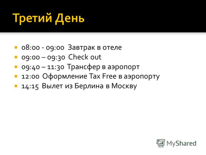 08:00 - 09:00 Завтрак в отеле 09:00 – 09:30 Check out 09:40 – 11:30 Трансфер в аэропорт 12:00 Оформление Tax Free в аэропорту 14:15 Вылет из Берлина в Москву