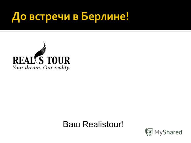 Ваш Realistour!