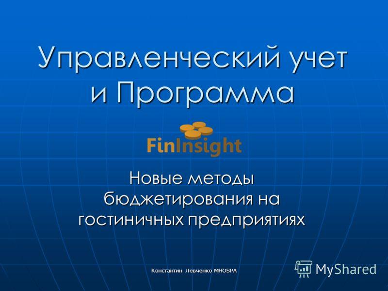 Управленческий учет и Программа Новые методы бюджетирования на гостиничных предприятиях Константин Левченко MHOSPA