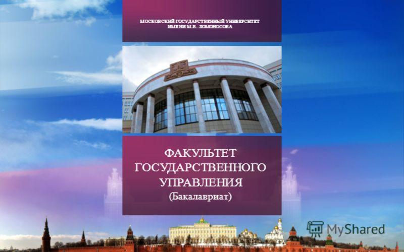 Университет имени м в ломоносова