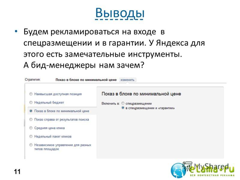 Выводы Будем рекламироваться на входе в спецразмещении и в гарантии. У Яндекса для этого есть замечательные инструменты. А бид-менеджеры нам зачем? 11