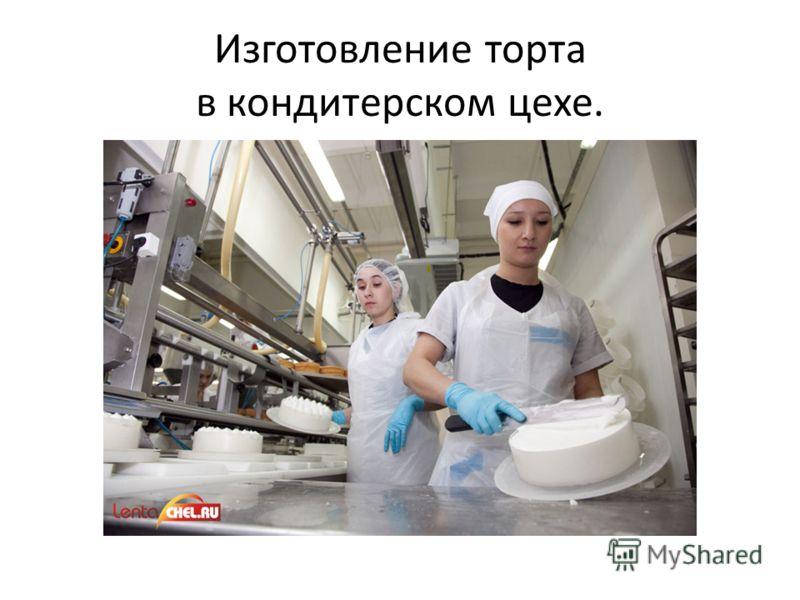 Изготовление торта в кондитерском цехе.