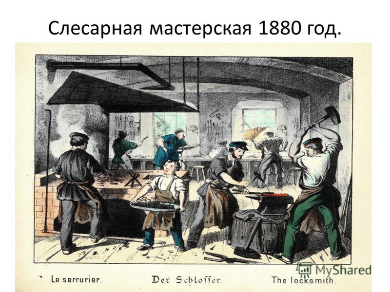 Слесарная мастерская 1880 год.