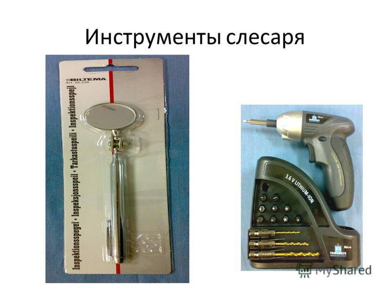 Инструменты слесаря