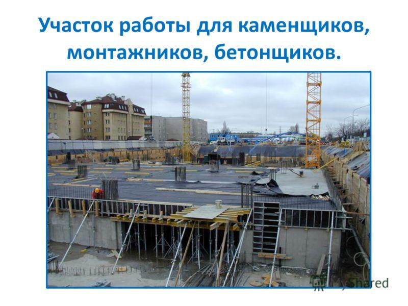 Участок работы для каменщиков, монтажников, бетонщиков.