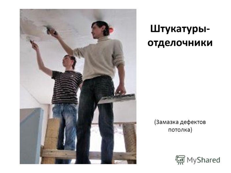 Штукатуры- отделочники (Замазка дефектов потолка)