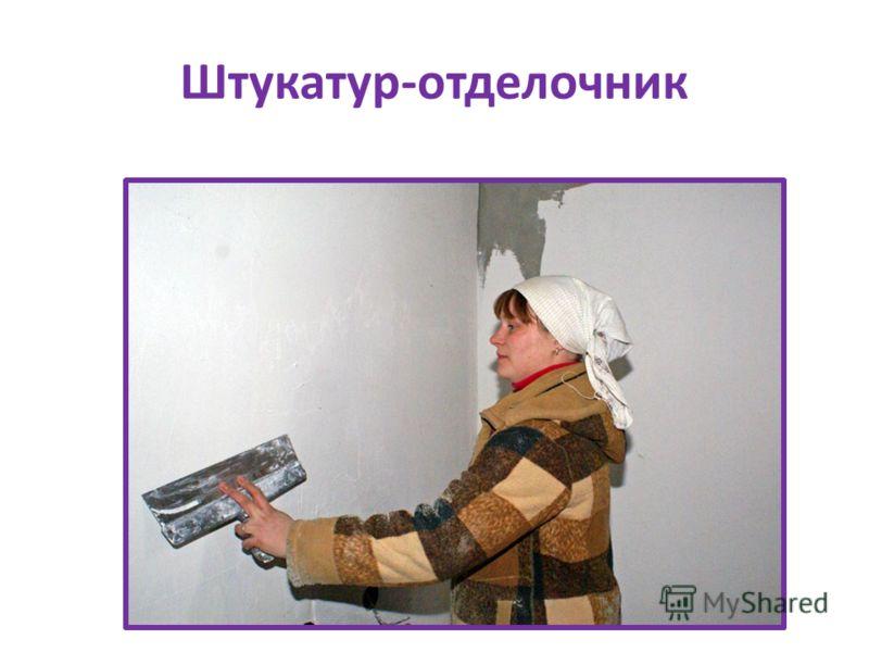 Штукатур-отделочник