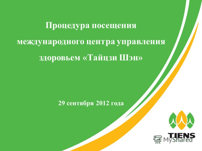 Процедура посещения международного центра управления здоровьем «Тайцзи Шэн» 29 сентября 2012 года