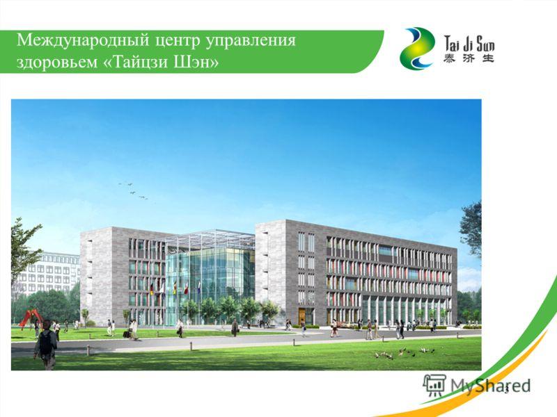 3 Международный центр управления здоровьем «Тайцзи Шэн»