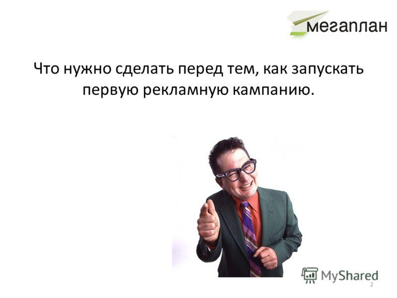 Что нужно сделать перед тем, как запускать первую рекламную кампанию. 2