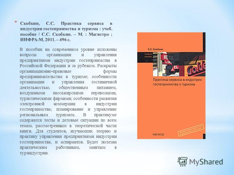 В пособии на современном уровне изложены вопросы организации и управления предприятиями индустрии гостеприимства в Российской Федерации и за рубежом. Раскрыты организационно-правовые формы предпринимательства в туризме; особенности организации и упра