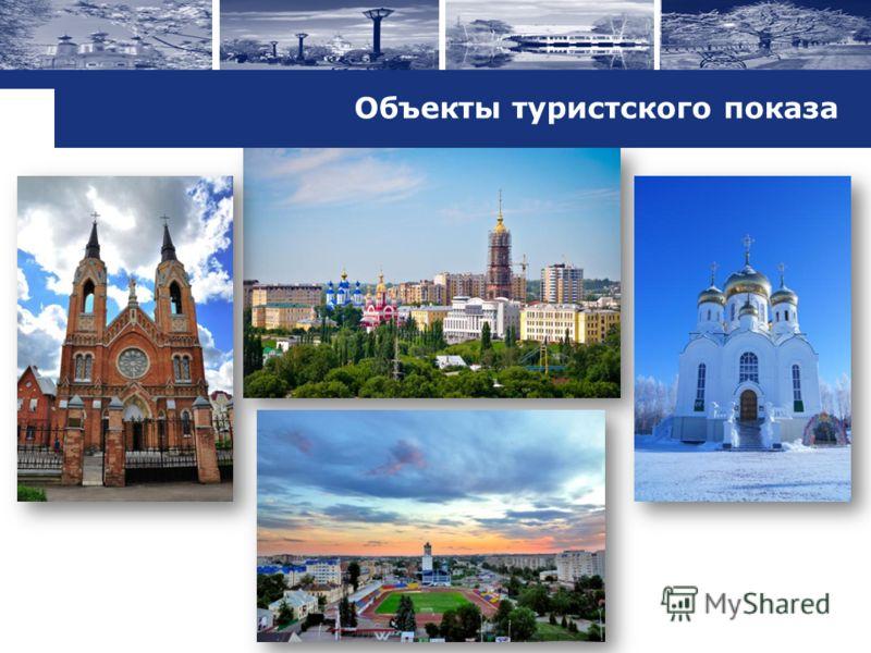 Объекты туристского показа
