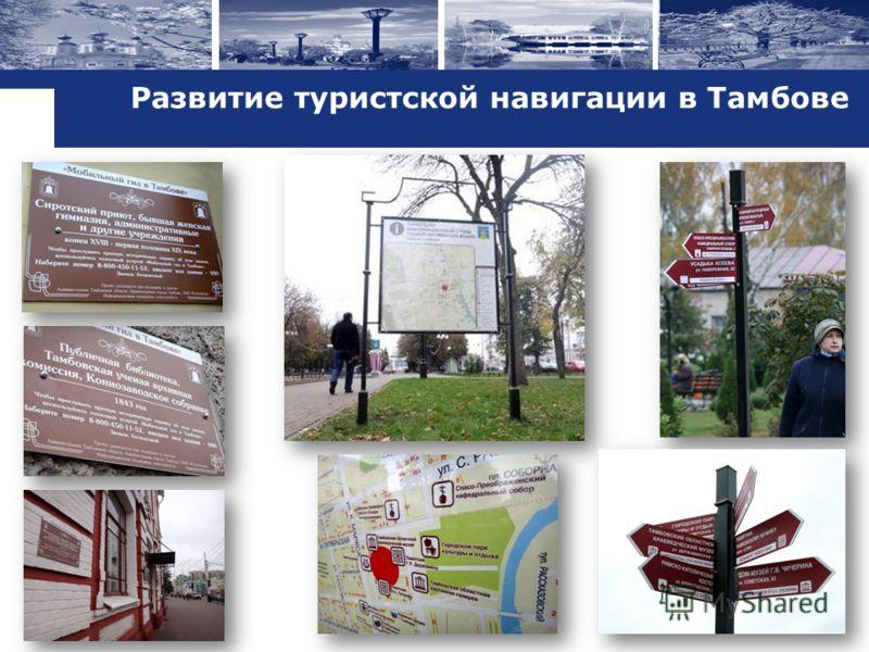 Развитие туристской навигации в Тамбове