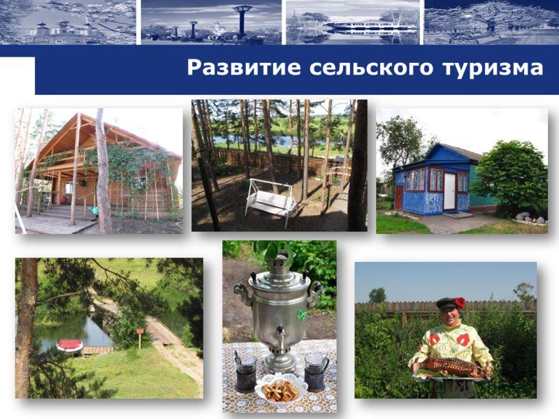 Развитие сельского туризма