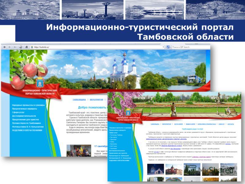 www.visittambov.ru Информационно-туристический портал Тамбовской области