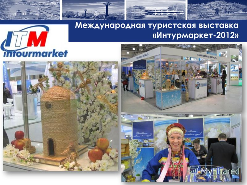 Международная туристская выставка «Интурмаркет-2012»