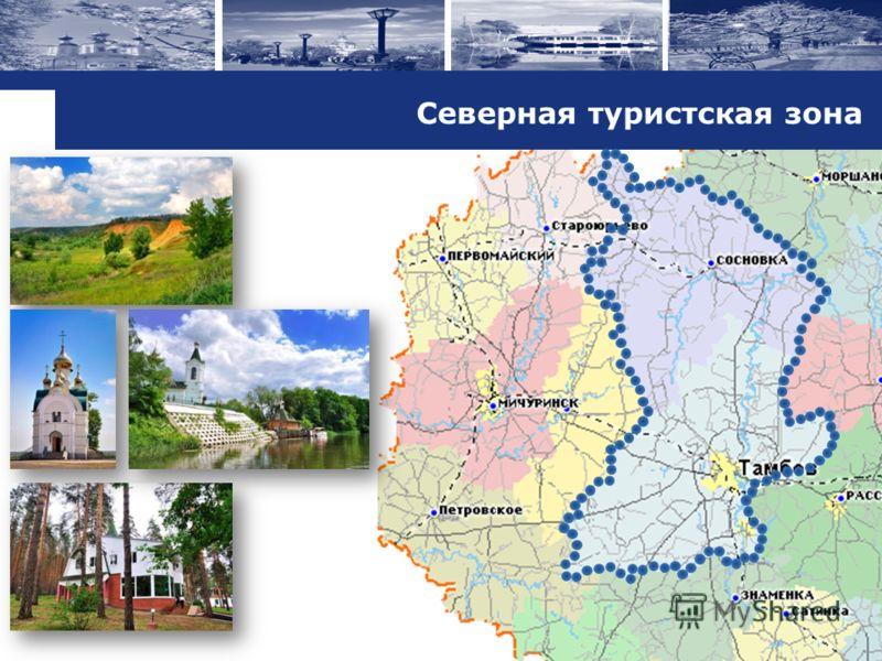 Северная туристская зона