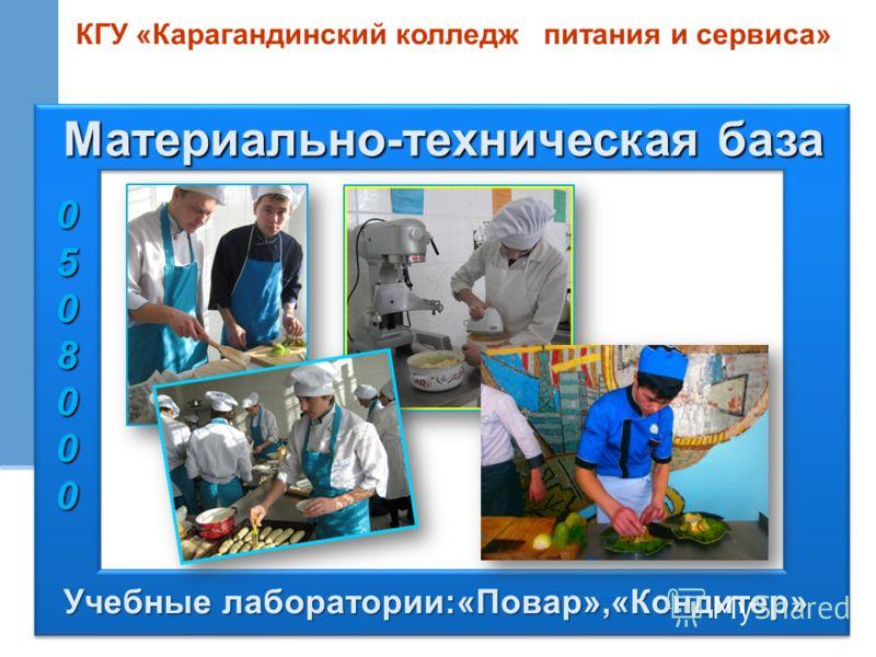 КГУ «Карагандинский колледж питания и сервиса» Материально-техническая база Учебные лаборатории:«Повар»,«Кондитер» 0508000