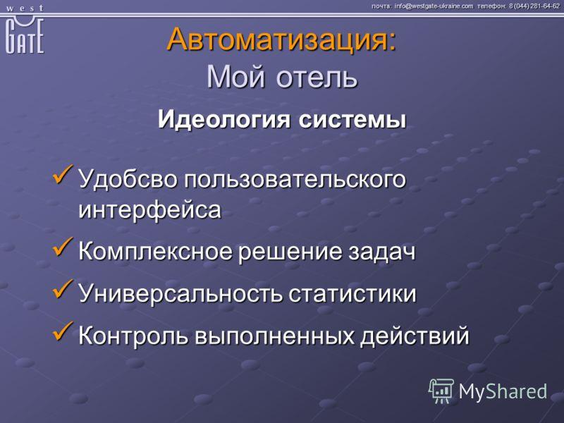 почта: info@westgate-ukraine.com телефон: 8 (044) 281-64-62 Автоматизация: Мой отель Удобсво пользовательского интерфейса Удобсво пользовательского интерфейса Комплексное решение задач Комплексное решение задач Универсальность статистики Универсально