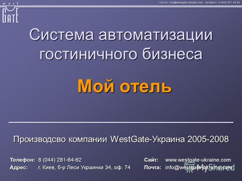 почта: info@westgate-ukraine.com телефон: 8 (044) 281-64-62 Система автоматизации гостиничного бизнеса Мой отель Производсво компании WestGate-Украина 2005-2008 Сайт:www.westgate-ukraine.com Почта:info@westgate-ukraine.com Телефон:8 (044) 281-64-62 А