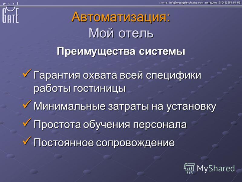 почта: info@westgate-ukraine.com телефон: 8 (044) 281-64-62 Автоматизация: Мой отель Гарантия охвата всей специфики работы гостиницы Гарантия охвата всей специфики работы гостиницы Минимальные затраты на установку Минимальные затраты на установку Про