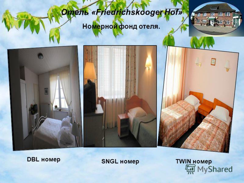 Отель «Friedrichskooger Hof» Номерной фонд отеля. DBL номер SNGL номерTWIN номер