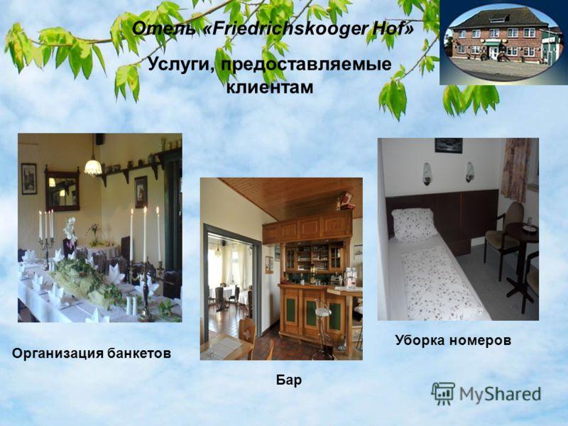 Услуги, предоставляемые клиентам Организация банкетов Бар Уборка номеров Отель «Friedrichskooger Hof»