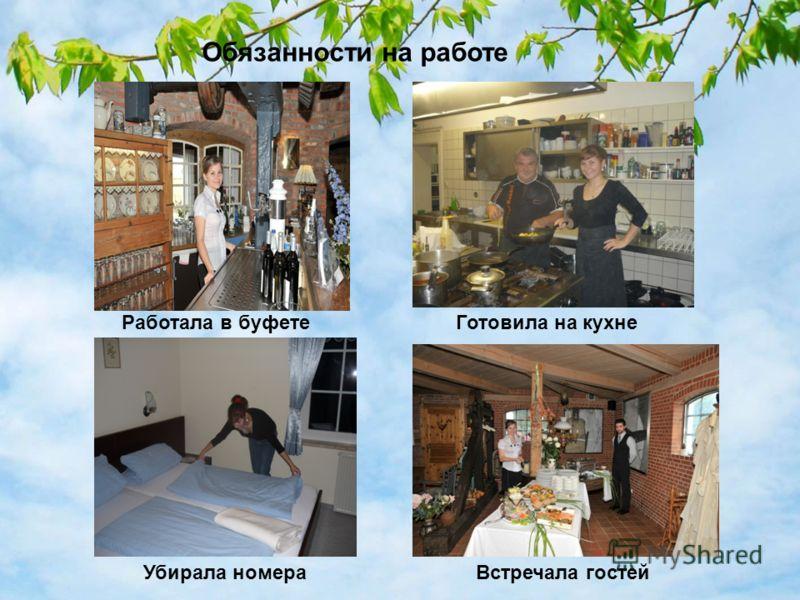 Обязанности на работе Работала в буфетеГотовила на кухне Убирала номераВстречала гостей