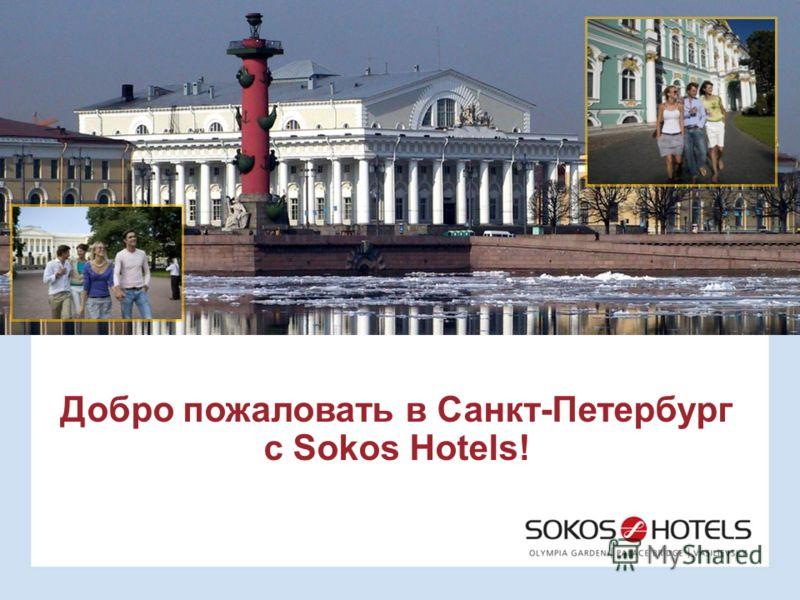 Добро пожаловать в Санкт-Петербург с Sokos Hotels!