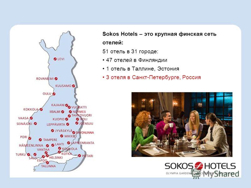Sokos Hotels – это крупная финская сеть отелей: 51 отель в 31 городе: 47 отелей в Финляндии 1 отель в Таллине, Эстония 3 отеля в Санкт-Петербурге, Россия