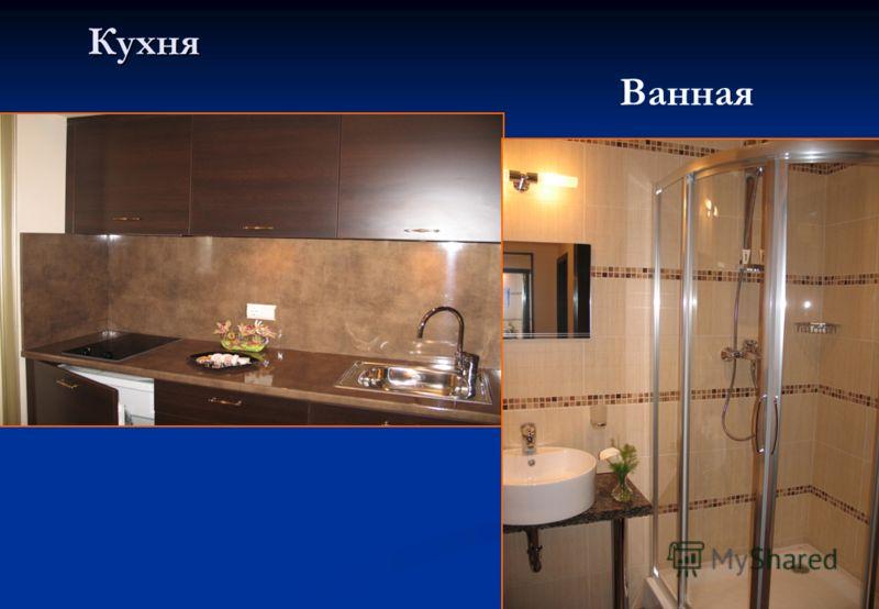 Кухня Ванная