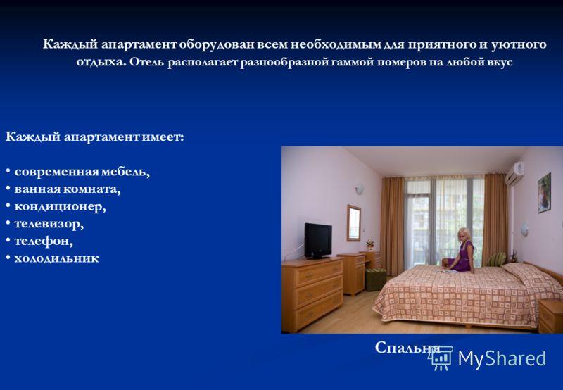 Спальня Каждый апартамент оборудован всем необходимым для приятного и уютного отдыха. Отель располагает разнообразной гаммой номеров на любой вкус Каждый апартамент имеет: современная мебель, ванная комната, кондиционер, телевизор, телефон, холодильн