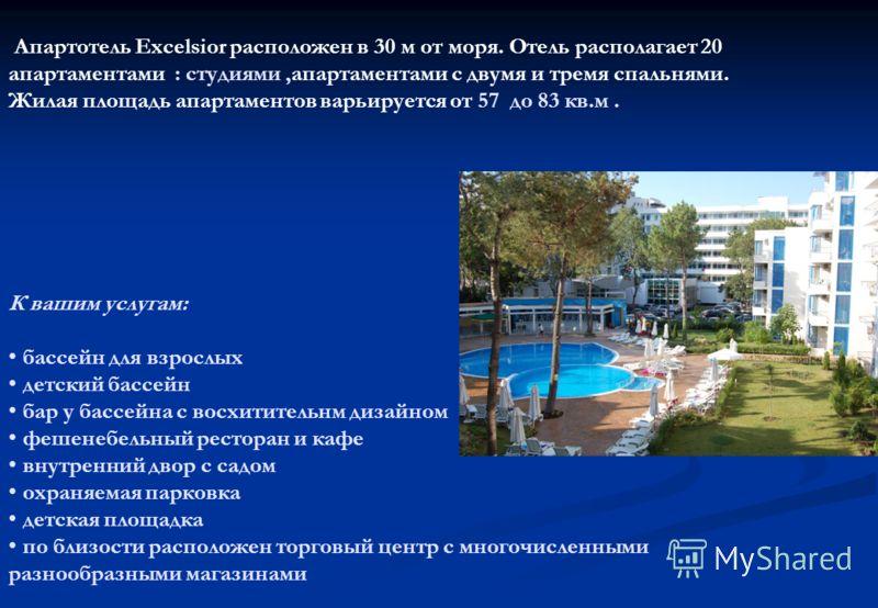Апартотель Excelsior расположен в 30 м от моря. Отель располагает 20 апартаментами : студиями,апартаментами с двумя и тремя спальнями. Жилая площадь апартаментов варьируется от 57 до 83 кв.м. К вашим услугам: бассейн для взрослых детский бассейн бар