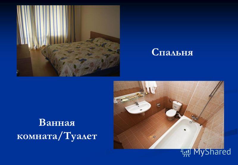 Спальня Ванная комната/Туалет