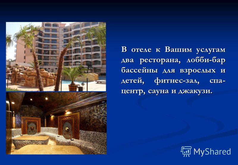 В отеле к Вашим услугам два ресторана, лобби-бар бассейны для взрослых и детей, фитнес-зал, спа- центр, сауна и джакузи.