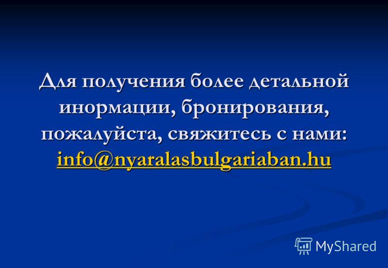Для получения более детальной инормации, бронирования, пожалуйста, свяжитесь с нами: info@nyaralasbulgariaban.hu info@nyaralasbulgariaban.hu