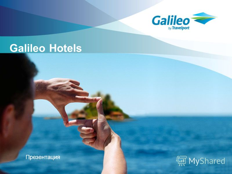 Galileo Hotels Презентация