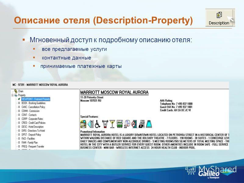 Описание отеля (Description-Property) Мгновенный доступ к подробному описанию отеля: все предлагаемые услуги контактные данные принимаемые платежные карты