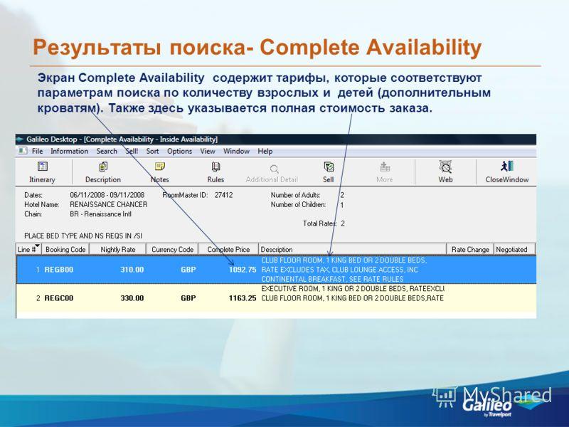 Результаты поиска- Сomplete Availability Экран Complete Availability содержит тарифы, которые соответствуют параметрам поиска по количеству взрослых и детей (дополнительным кроватям). Также здесь указывается полная стоимость заказа.