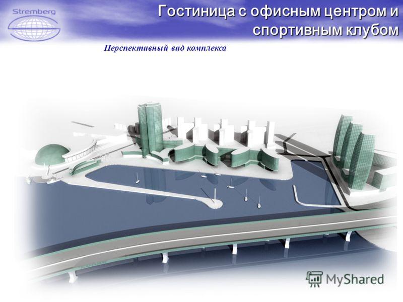 Гостиница с офисным центром и спортивным клубом Перспективный вид комплекса