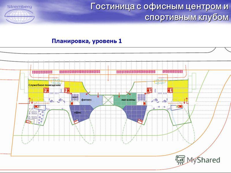 Гостиница с офисным центром и спортивным клубом Планировка, уровень 1 Служебное помещение фитнесмагазины офис