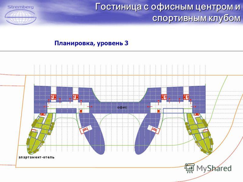 Гостиница с офисным центром и спортивным клубом Планировка, уровень 3