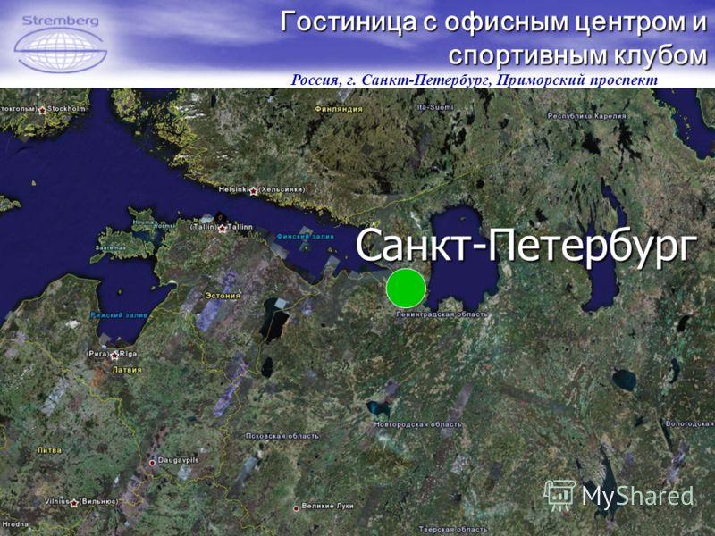 Санкт-Петербург Россия, г. Санкт-Петербург, Приморский проспект Гостиница с офисным центром и спортивным клубом