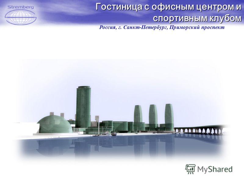 Гостиница с офисным центром и спортивным клубом Россия, г. Санкт-Петербург, Приморский проспект