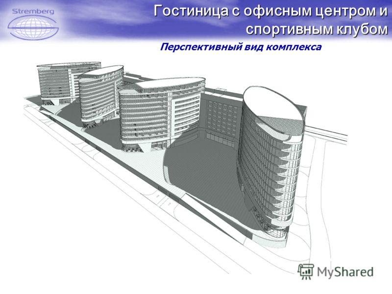 Перспективный вид комплекса Гостиница с офисным центром и спортивным клубом